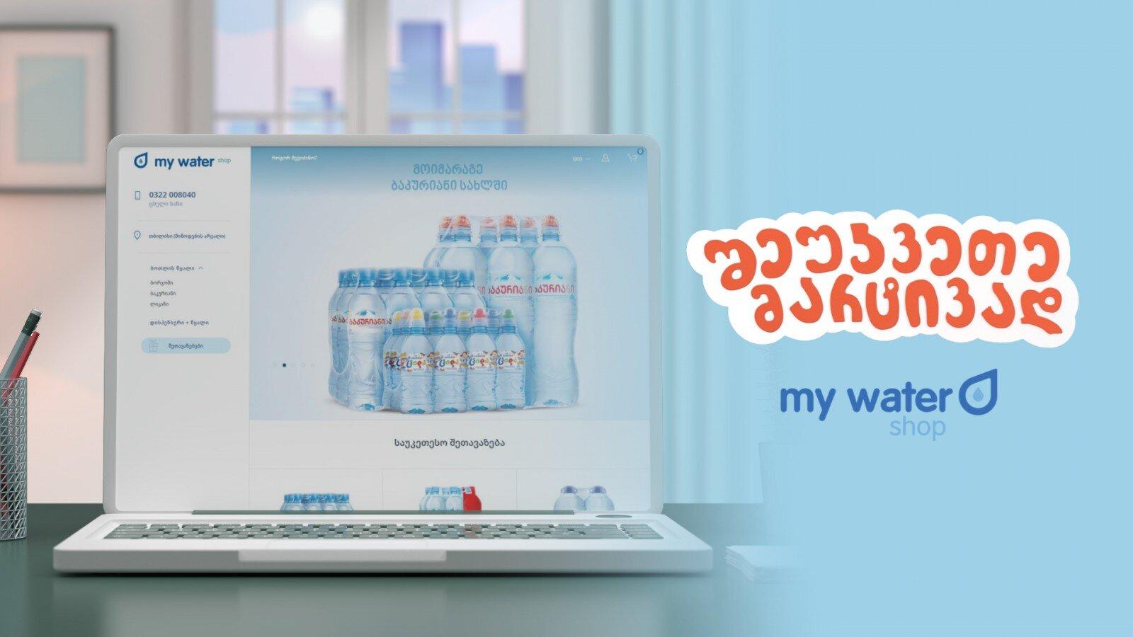 IDS Borjomi Launches Its Own Online Sales Platform